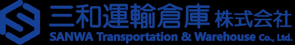 三和運輸倉庫_S-三和-SANWA_01