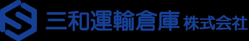 三和運輸倉庫株式会社